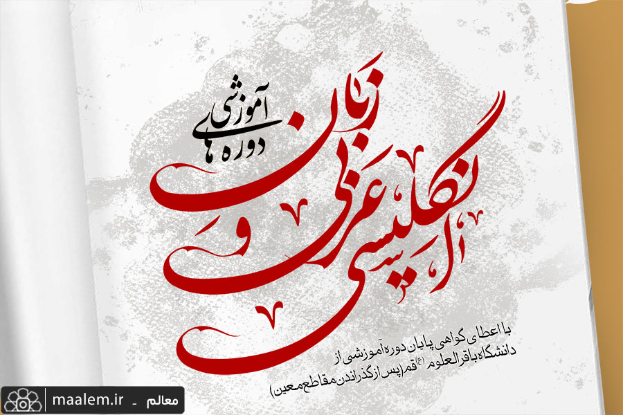 ثبت نام دوره های آموزشی زبان عربی و انگلیسی آغاز شد
