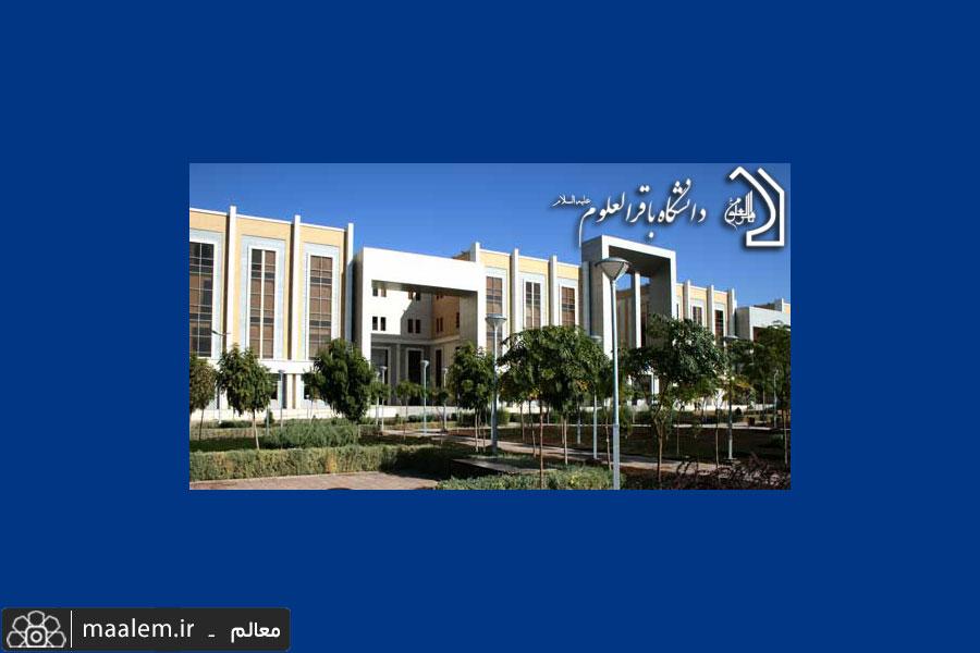 اسامی پذیرفته شدگان نهایی آزمون کارشناسی زبان و ادبیات انگلیسی ویژه مطالعات اسلامی هفته پایانی دی اعلام خواهد شد
