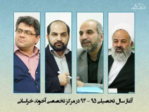 گزارش تصویری شروع سال تحصیلی ۹۵ – ۹۴ در مرکز تخصصی آخوند خراسانی