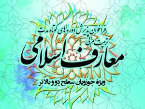 ثبت نام دوره های کوتاه مدت تربیت مربی معارف اسلامی خواهران