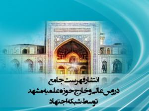 انتشار فهرست جامع دروس عالی و خارج حوزه علمیه مشهد توسط شبکه اجتهاد