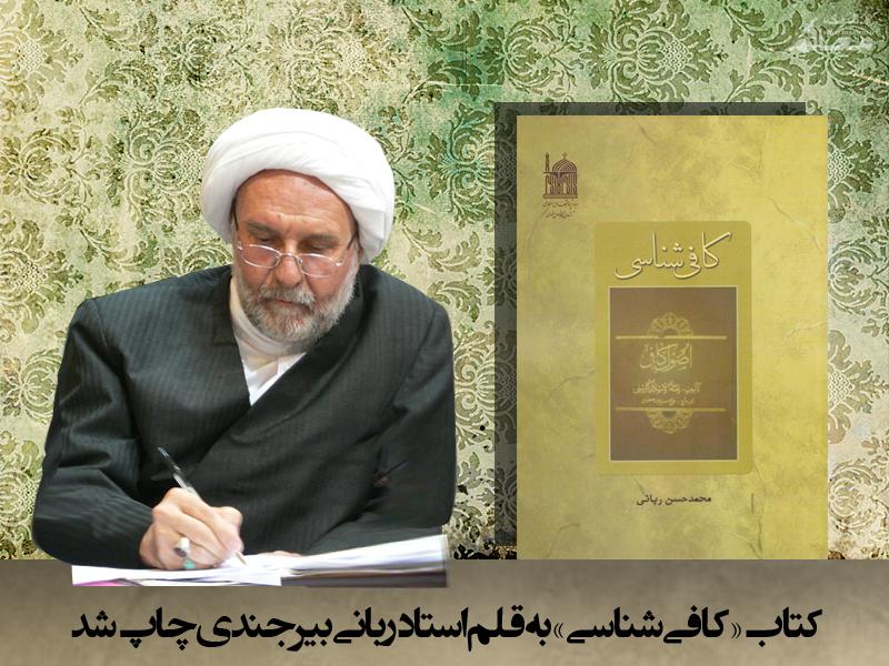 انتشار کتاب «کافی شناسی» به قلم حجت الاسلام و المسلمین ربانی بیرجندی