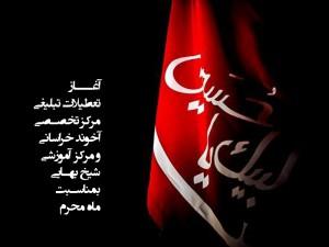آغاز تعطیلات تبلیغی مرکز تخصصی آخوند خراسانی و مرکز شیخ بهایی