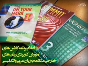 اعلام برنامه کلاس های آموزش کاربردی زبانهای خارجی مکالمه به زبان عربی و انگلیسی خواهران