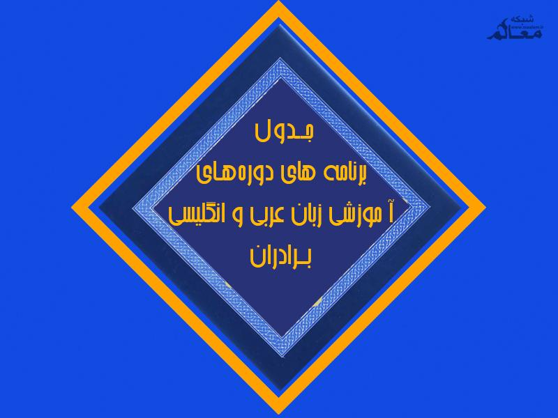 اعلام جدول برنامه های دوره هـای آمـوزشی زبان عربی و انگلیسی برادران