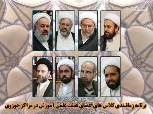 برنامه زمانبندی کلاس های اعضای هیئت علمی آموزش در مراکز علمی مشهد