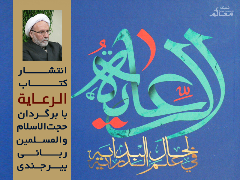 ترجمه کتاب «الرعایة» توسط عضو هیئت علمی اداره کل آموزش