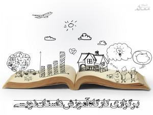 برگزاری کارگاه آموزش داستان نویسی