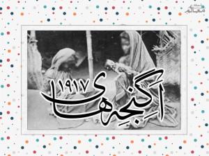 نقد داستان «اَگِنجِه های ۱۹۱۷» در حلقه ادبیات داستانی