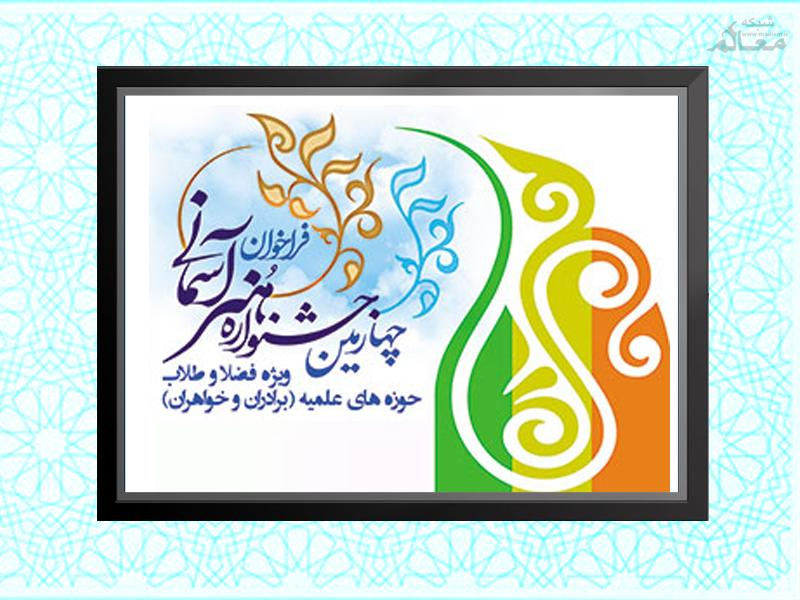 کسب عنوان اول و سوم جشنواره ی هنر آسمانی توسط دو عضو حلقه ادبیات داستانی