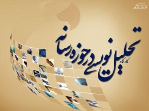 کارگاه تحلیل نویسی در حوزه رسانه برگزار می شود