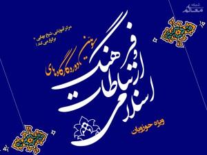 آغازثبت نام سومین دوره کارگاه های فرهنگ وارتباطات اسلامی