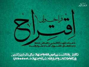 انتشار فراخوان «اقتراح» از سوی شبکه اجتهاد