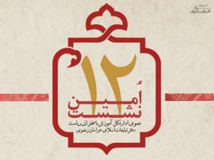 برگزاری دوازدهمین نشست عمومی ادارۀ کل آموزش با سخنرانی ریاست دفتر تبلیغات اسلامی خراسان رضوی