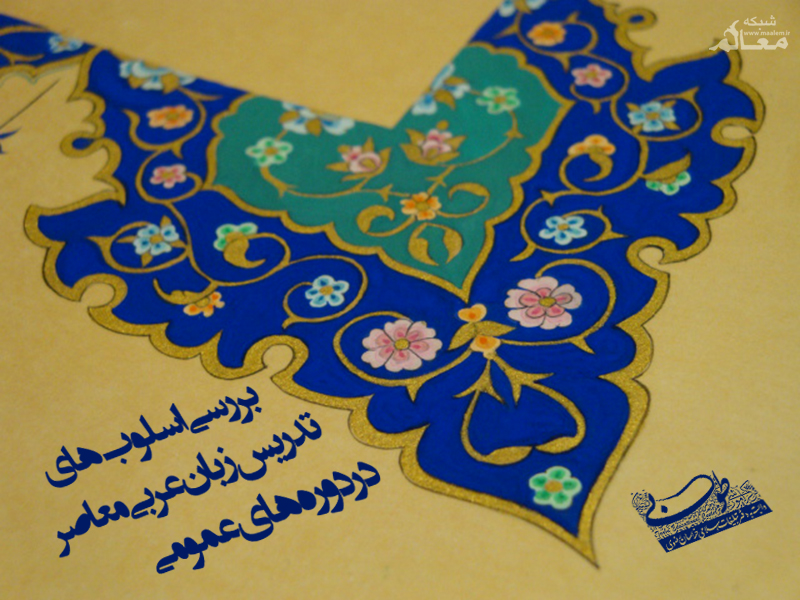 نشست تخصصی «بررسی اسلوب های تدریس زبان عربی معاصر در دورههای عمومی» برگزار شد
