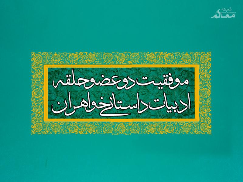 موفقیت دو عضو حلقه ادبیات داستانی در جشنواره های «ملی آیات» و «قند پارسی»