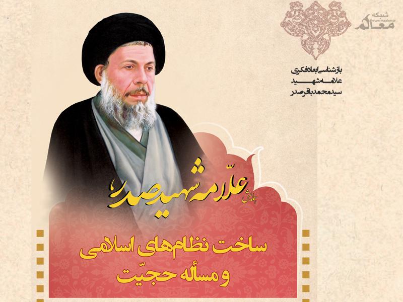 همایش علامه شهید صدر؛ ساخت نظام های اسلامی و مسأله حجیت برگزار می شود