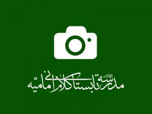 بارگذاری مجموعههای گزارش تصویری مدرسه تابستانی کلام امامیه