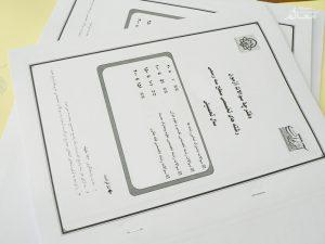 اعلام برنامه زمان بندی آزمون پذیرش رشته های تخصصی سطح سه + دفترچه راهنمای پذیرش