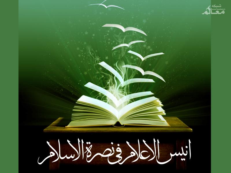 انیس الاعسلام فی نصرة الایام