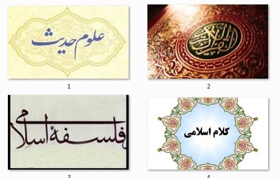 دوره های آموزشی مرکز علوم و معارف اسلامی
