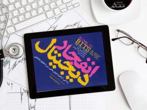 مؤلفه های زندگی، آزادی و خوشبختی پس از انفجار دیجیتال
