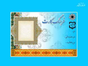 یارانه فرهنگی ۴۷ هزار تومانی برای همه مردم ایران