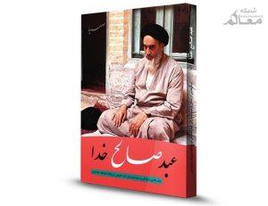 کتاب عبد صالح خدا منتشر شد