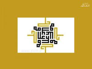 جشنواره علامه حلی  مهرماه ۹۵ برگزار می شود