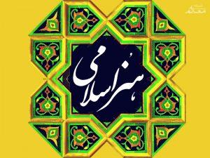 اعتبار قائل شدن برای خوشنویسی و رواج گسترده نقش های هندسی از مؤلفه های هنراسلامی است