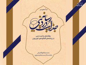 کتاب «جذابیت در رسانه دینی» منتشر شد