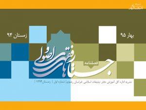 انتشار فصلنامه جستارهای فقهی و اصولی
