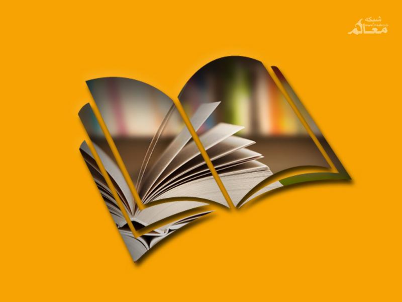 کتابخوانی فرهنگ سرگرمی