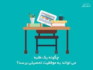 چگونه طلبه می تواند به موفقیت تحصیلی برسد؟