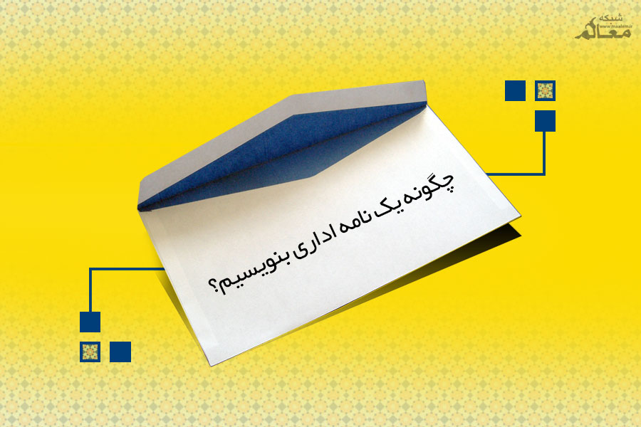 طریقه نوشتن متن نامه و درخواست اداری و رسمی