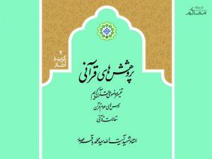 پژوهشهای قرآنی شهید صدر منتشر شد