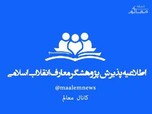 اطلاعیه پذیرش پژوهشگر معارف انقلاب اسلامی