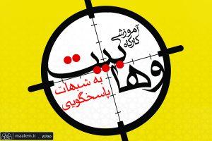 ثبت نام کارگاه آموزشی پاسخ به شبهات وهابیت آغاز شد