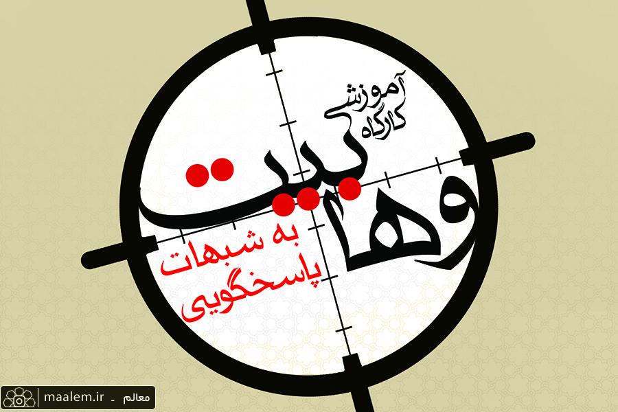 کارگاه آموزشی پاسخگویی به شبهات وهابیت