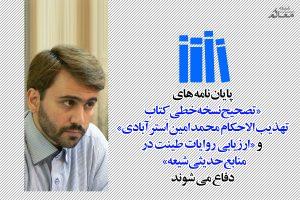 برگزاری جلسات دفاع پایان نامه مرکز تخصصی آخوند خراسانی
