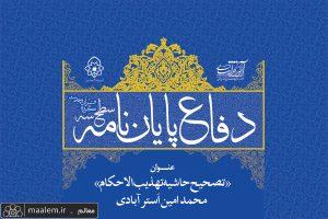 پایان نامه «تصحيح حاشيه تهذيب الاحكام» دفاع می شود