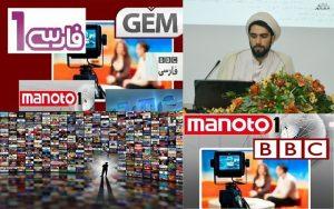 گزارشی از فعالیت های کمپانی رسانه ای جم، شبکه های من و تو، بی بی سی، صدای آمریکا، محبت و ولایت