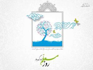 روز معلم بر همه مجاهدان راه علم و دانش مبارک