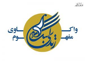 نشست تخصصی واکاوی مفهوم سبک زندگی اسلامی برگزار می شود