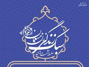 نشست سبک زندگی اسلامی درآینه قرآن برگزار می شود