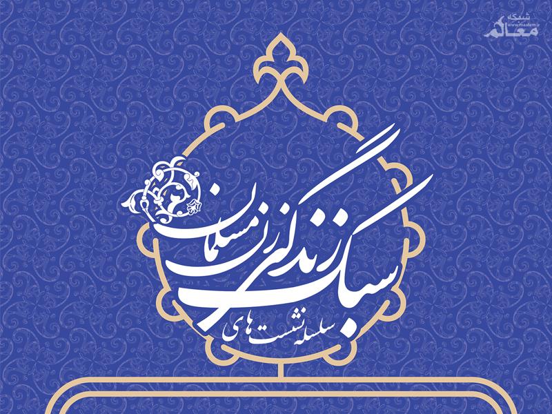 سبک زندگی زن مسلمان