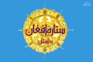 داستان «ستاره افغان» نقد شد