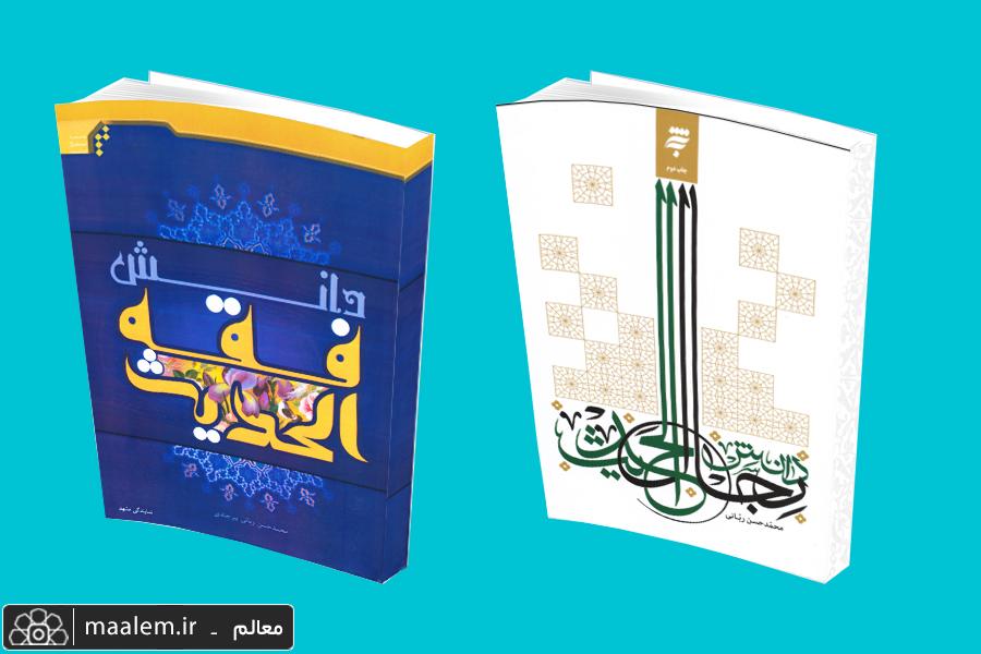 کتابهای «دانش فقه الحدیث» و «دانش رجال الحدیث» تجدید چاپ شد