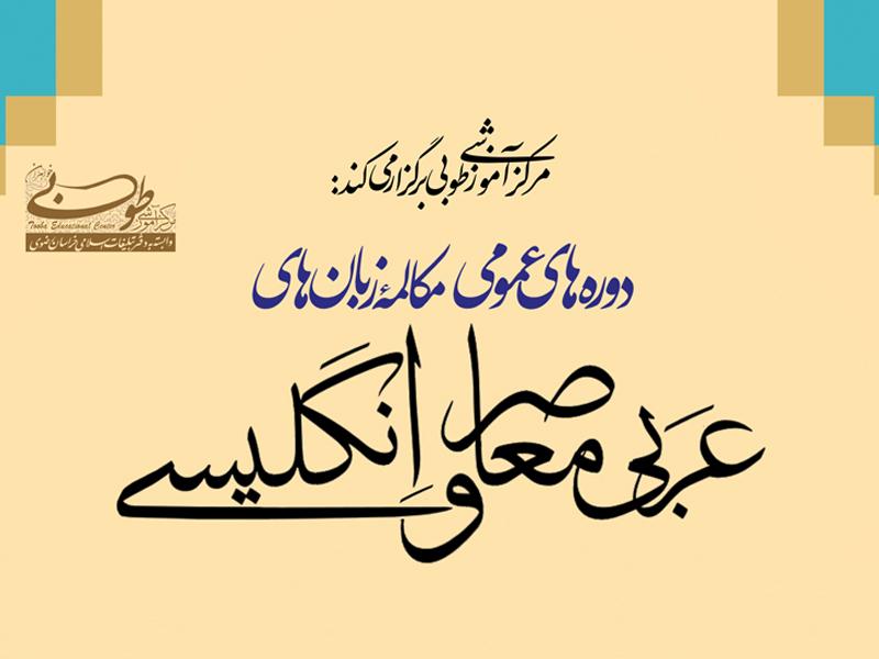 آموزش عربی و معاصر و انگلیسی