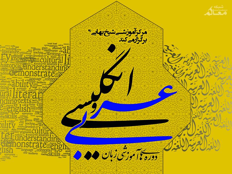 دوره های آموزشی زبان عربی و انگلیسی ویژه برادران برگزار می شود